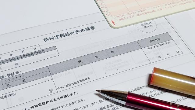 平塚市出身の河野太郎防衛大臣も注意喚起! 特別定額給付金申請書(10万円)の「希望しない」に勘違いでチェックを入れないで