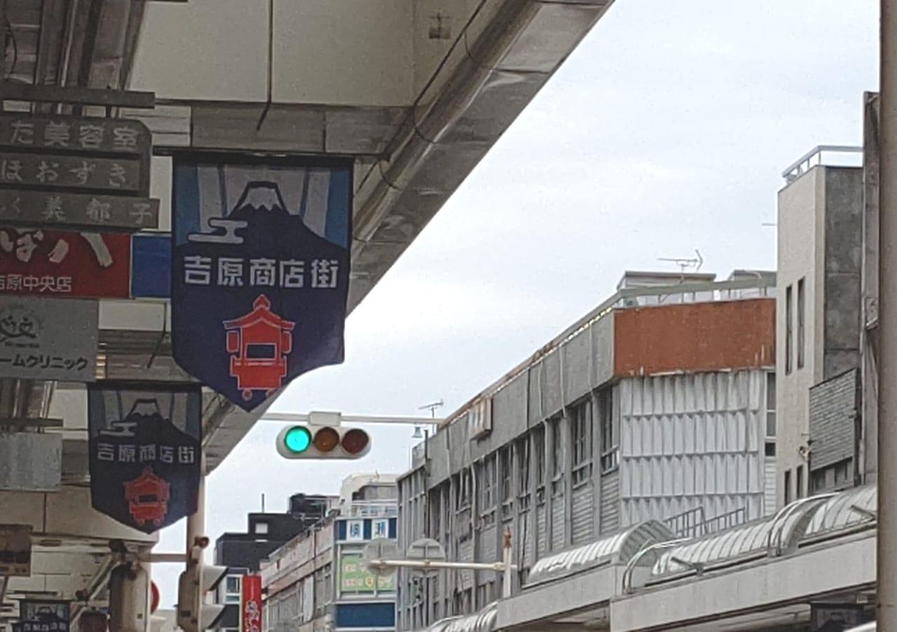 吉原商店街