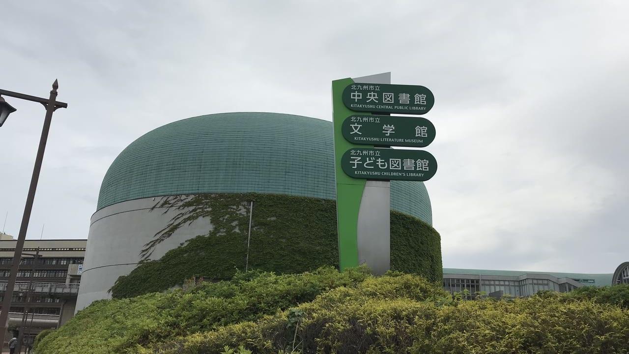 2020年北九州市立文学館臨時休館