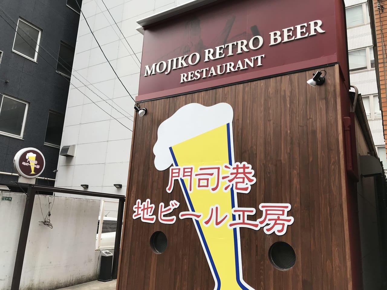 門司港地ビール工房新店前