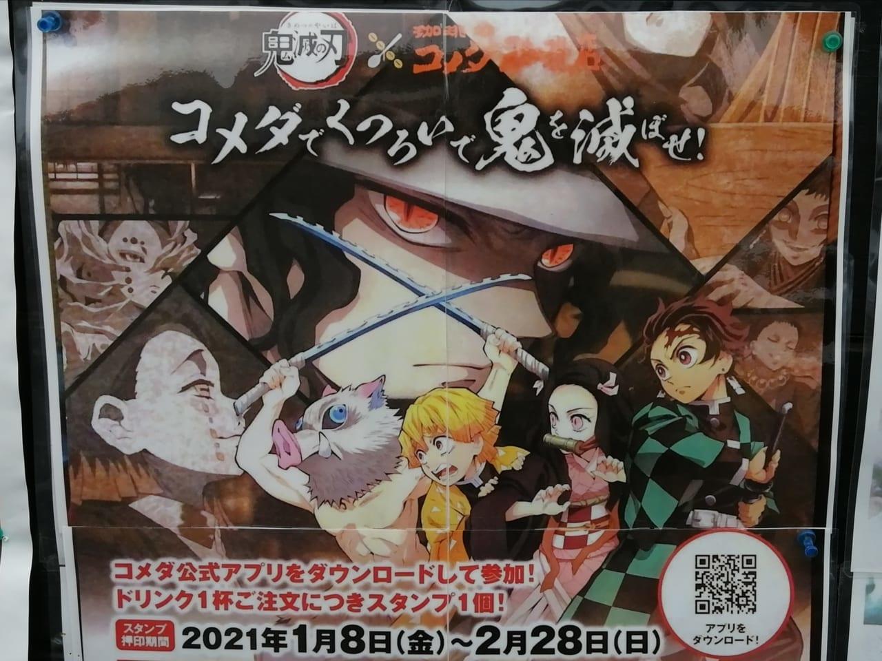 鬼滅デザインの豆菓子はもうゲットした!?「コメダ珈琲×鬼滅の刃」のオリジナルグッズが当たるキャンペーンは2月28日まで!