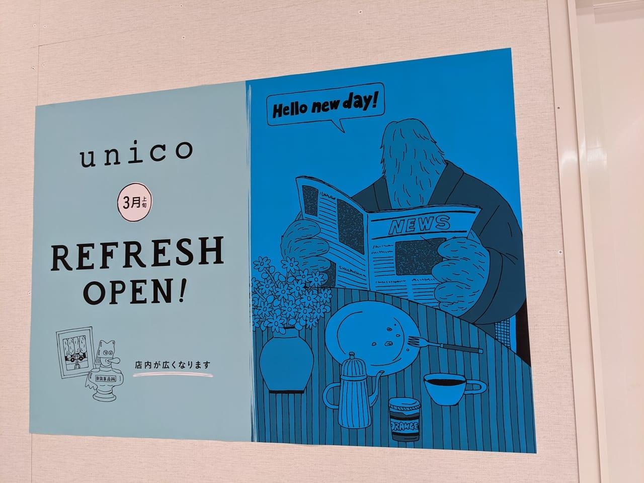 「ナークカフェ」の跡地は「unico(ウニコ)」の一部として3月にリニューアルオープンするようです!《流山おおたかの森S・C》