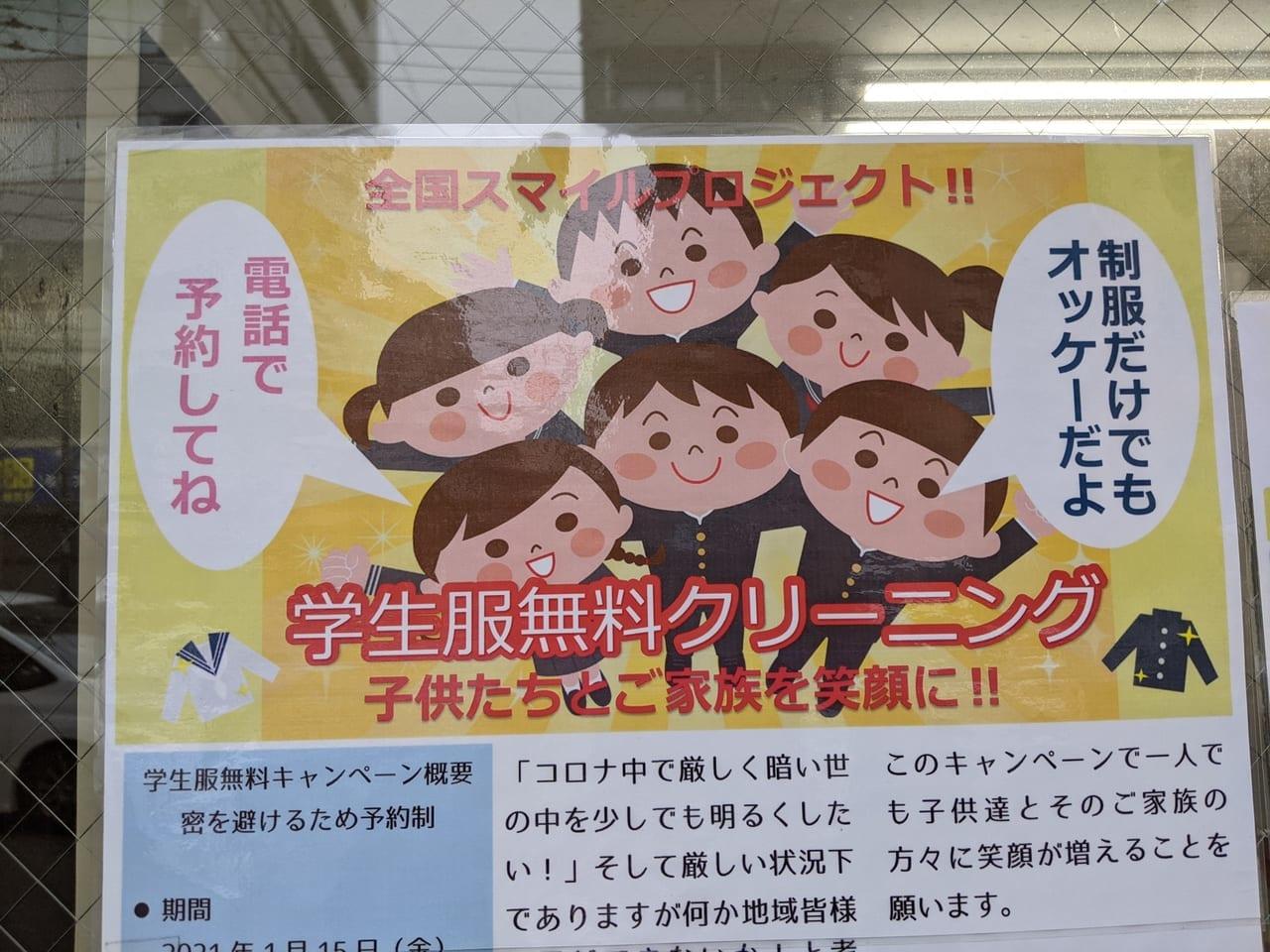 学生服無料クリーニングのポスター