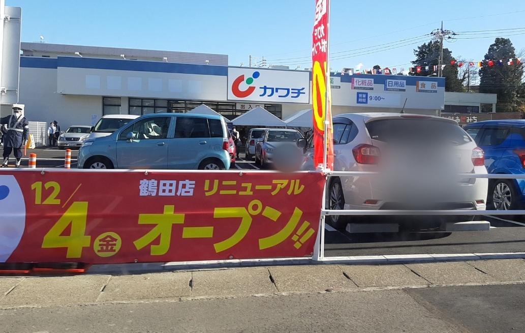 カワチ薬品鶴田店リニューアルオープン