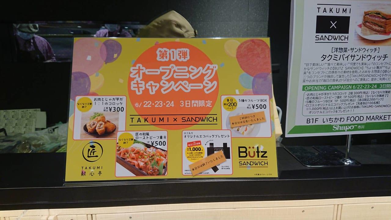 TAKUMI×SANDWICH市川店のキャンペーン
