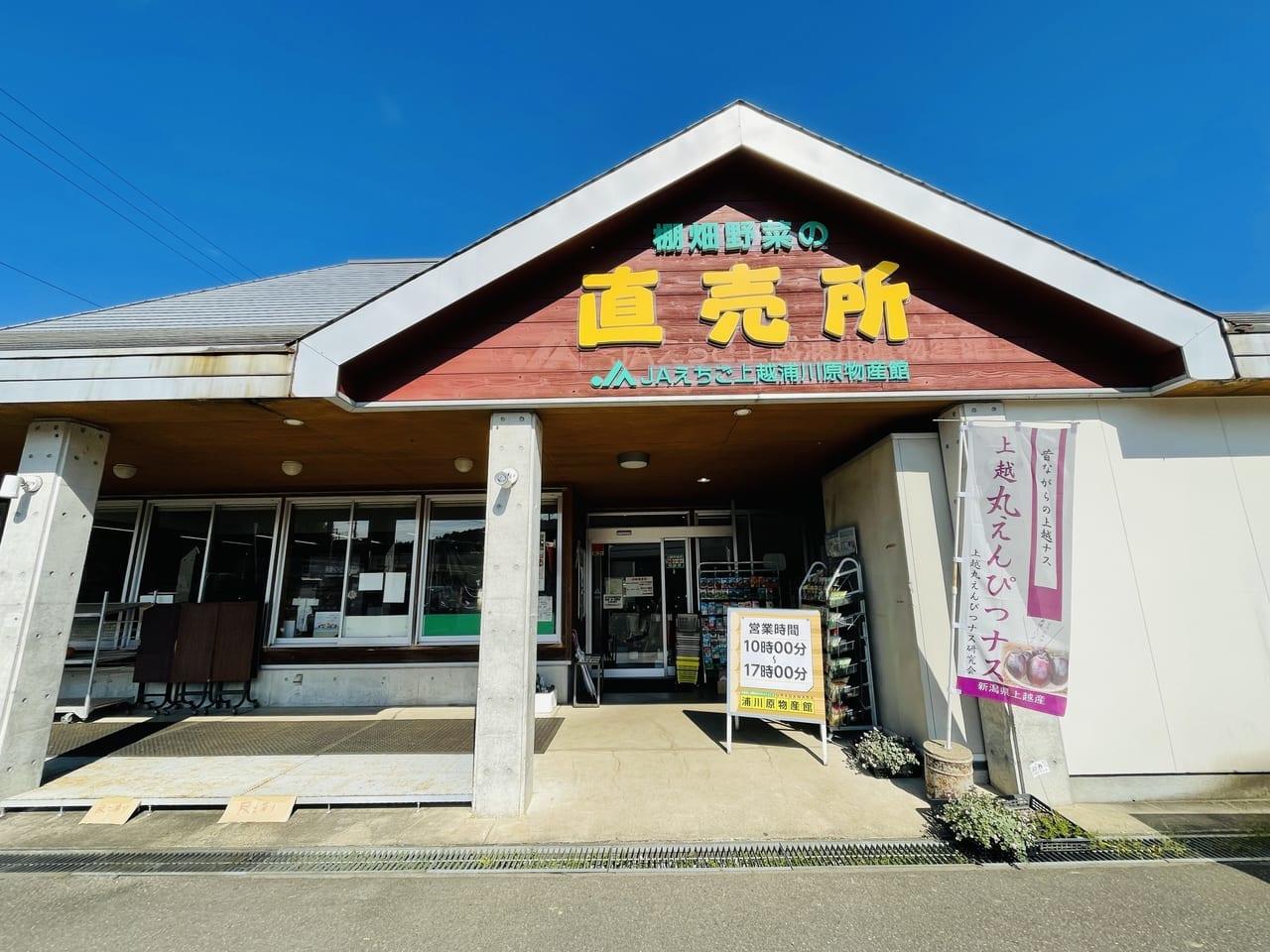 浦川原物産館