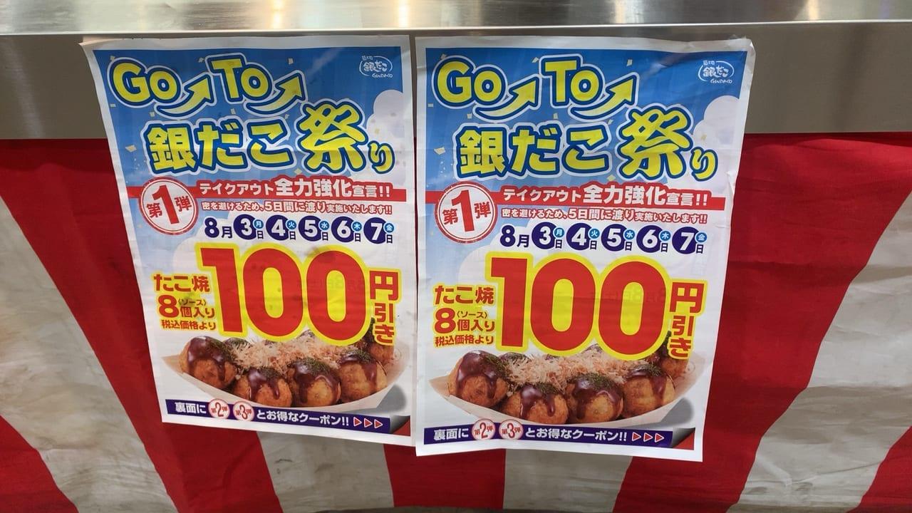 銀だこが100円引きで食べられます。