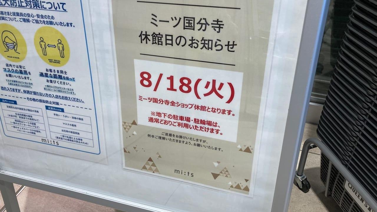 国分寺の駅ビルの商業施設(マルイ・CELEO・ミーツ) 8月は休館日があります。今年はいつ?!