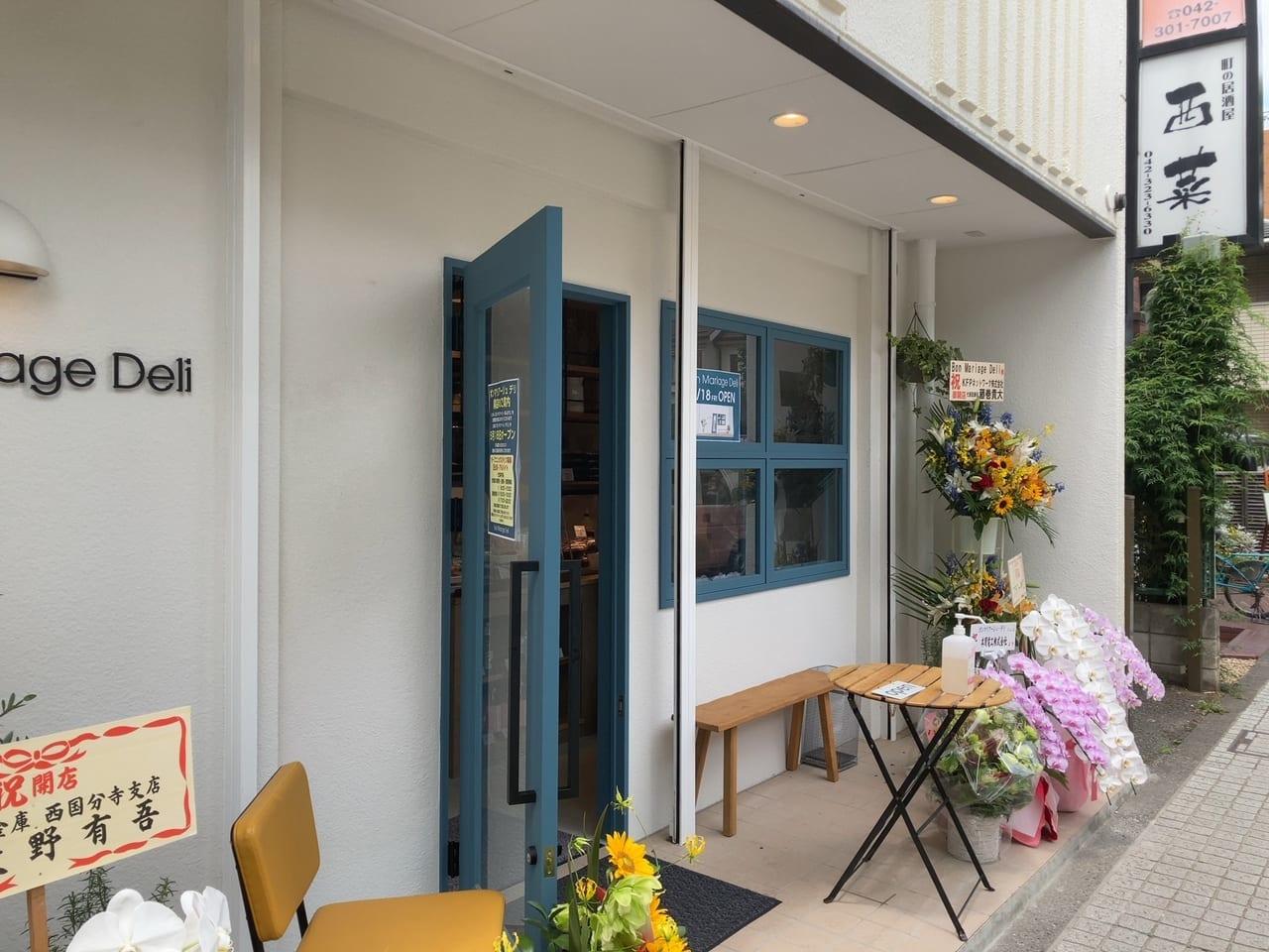 西国分寺南口から徒歩約4分オシャレなデリのお店が『ボン・マリアージュ・デリ』がオープンしました!!