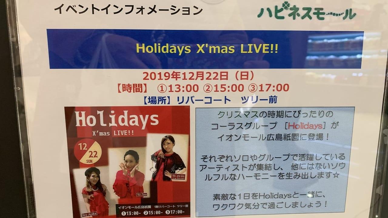 祇園イオンクリスマスライブ