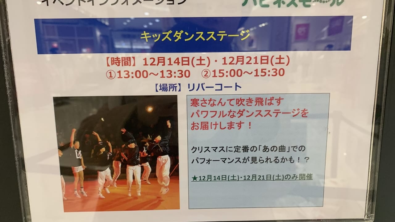 祇園イオンキッズダンスイベント