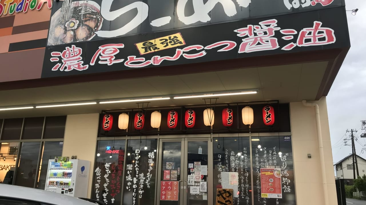 ばり嗎鳥取トリニティモール店の外観