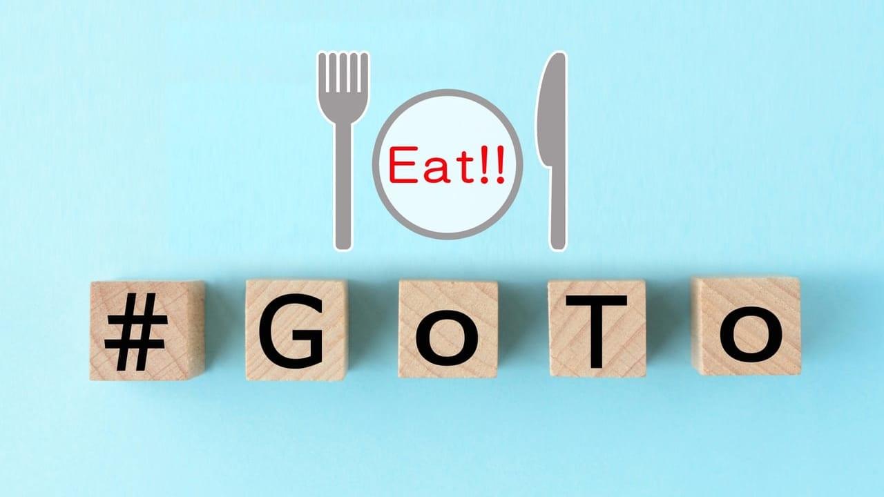 GoToEatの画像