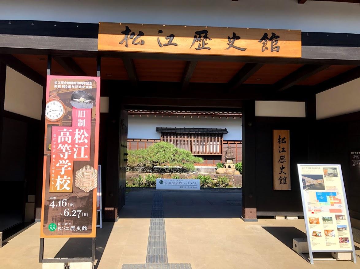 松江歴史館門