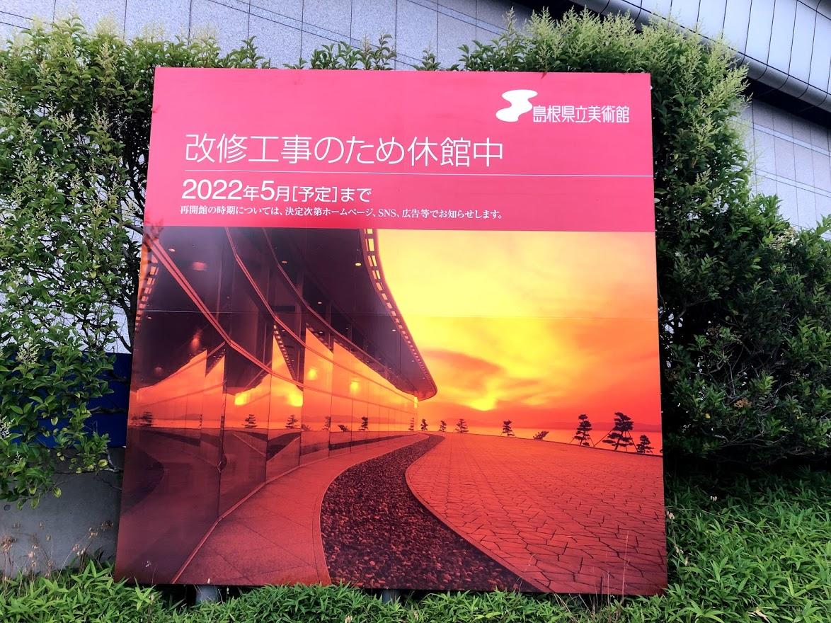 2021島根県立美術館休館中