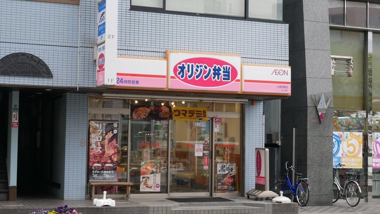 オリジン弁当入間市駅店の外観