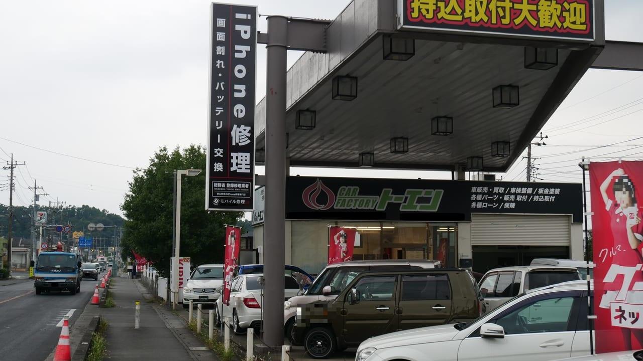 「モバイル修理.jp 狭山店」と「CAR FACTORYトーエン」の入る店舗