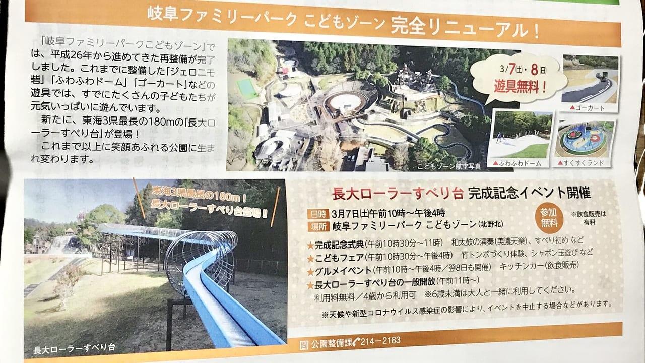 【岐阜市】 岐阜ファミリーパークに『東海3県最長の180mの長大ローラーすべり台』が登場!