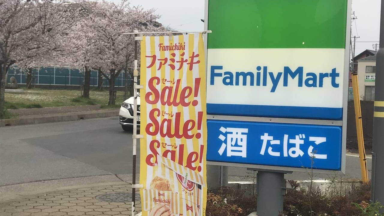 ファミチキ100円セール
