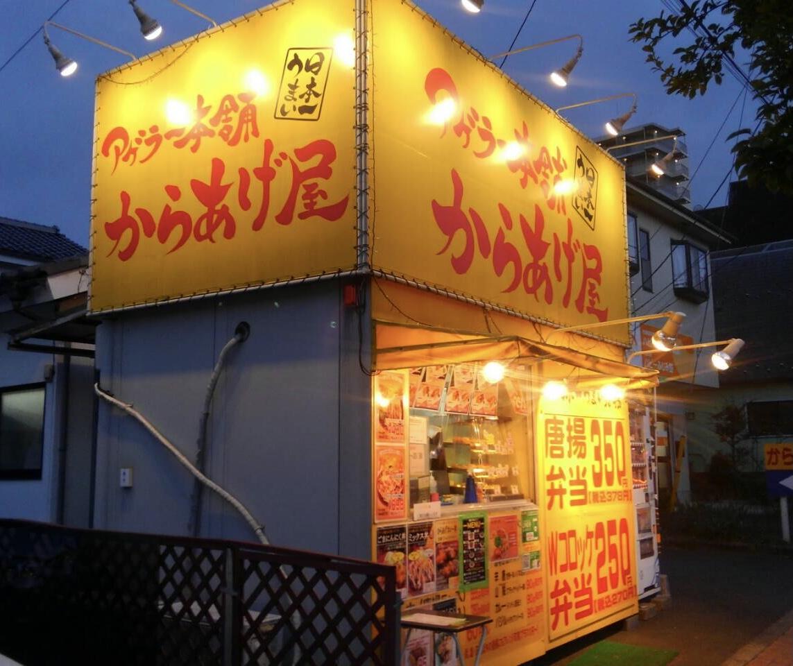 アゲラー本舗から揚げ屋のふじみ野店