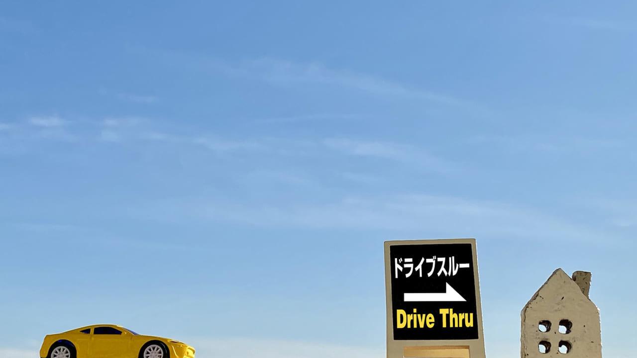 ドライブスルー