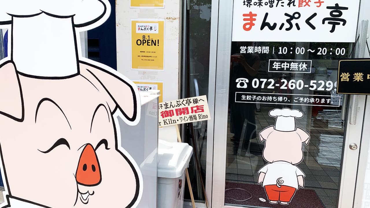 堺味噌だれ餃子 まんぷく亭_ドア