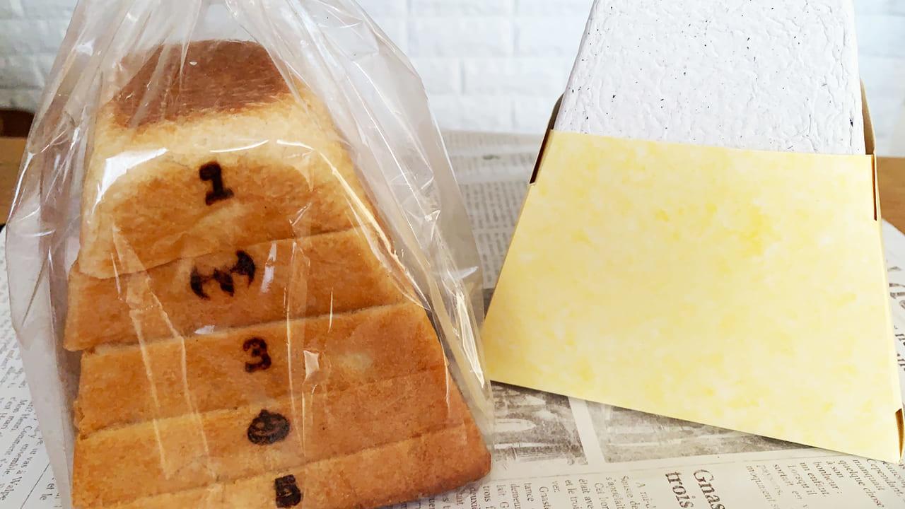 パンドサンジュ_とびばこパン