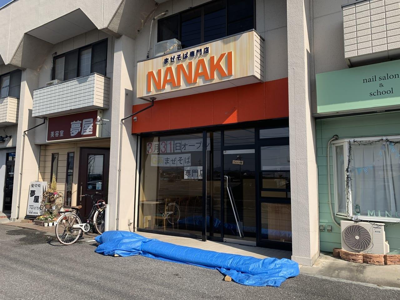 NANAKIさん3/31開店