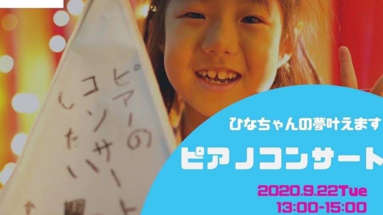 尾張夢プロジェクトひなちゃんの夢叶えますピアノコンサート