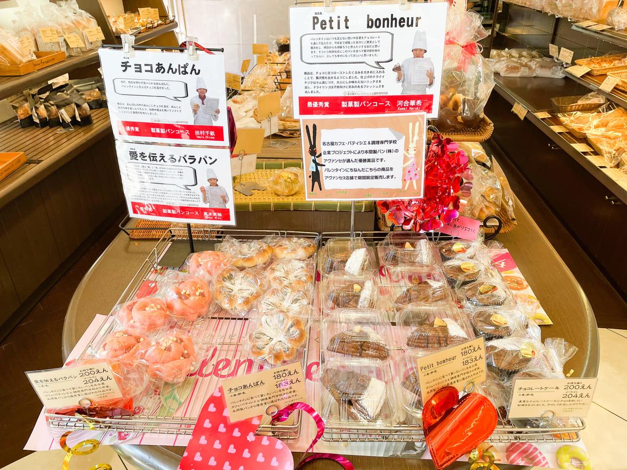 アヴァンセ小牧本店のバレンタインパン