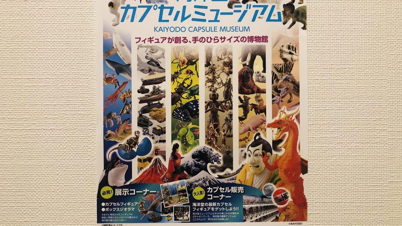 2020年10月23日(金)よりイオン大安店にて海洋堂カプセルミュージアムが開催
