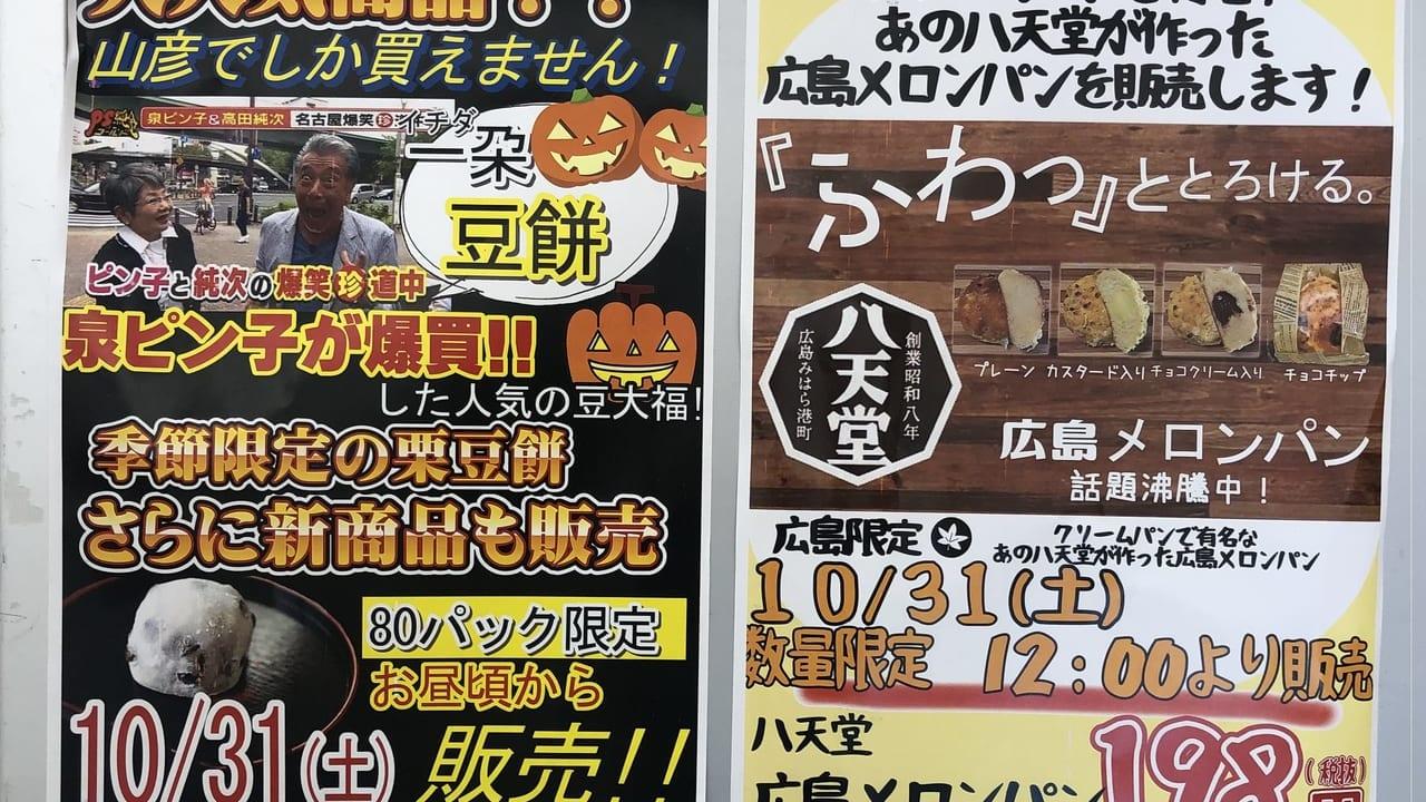 やまひこ2020年10月31日イベント