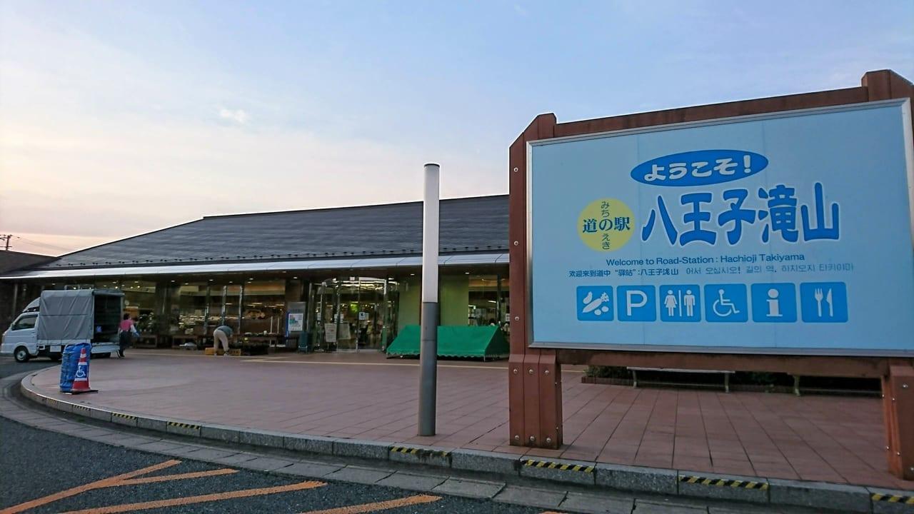 道の駅滝山
