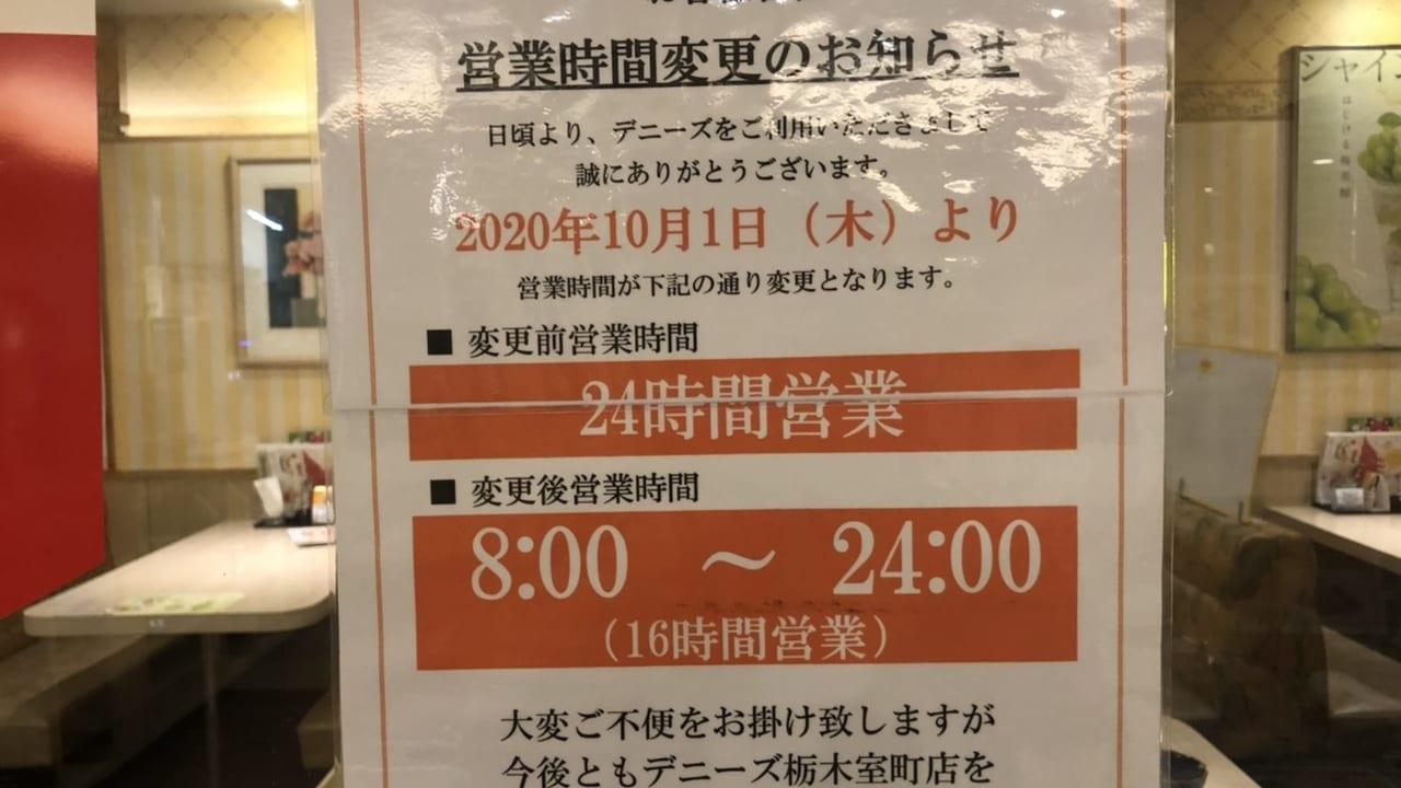 デニーズ栃木室町店営業時間変更のお知らせ