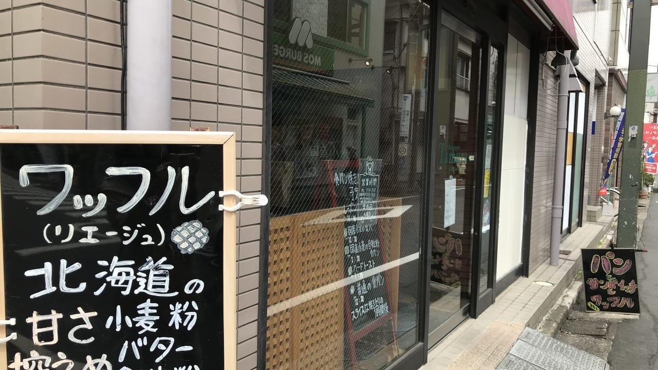 世田谷区パン工房タムラ