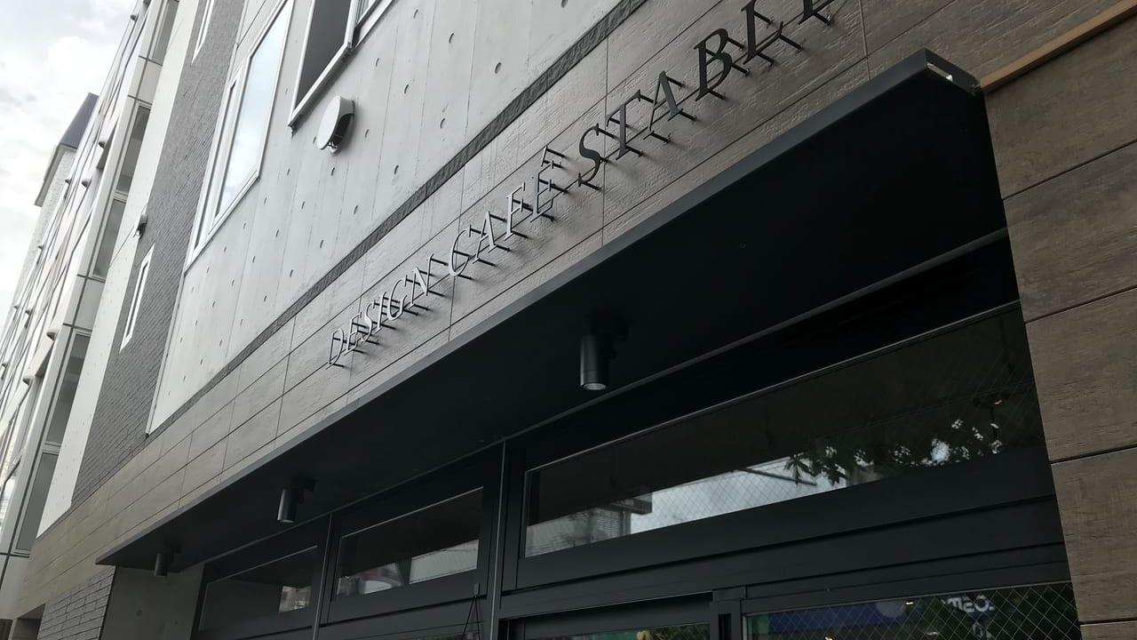 世田谷区上野毛デザインカフェステーブル