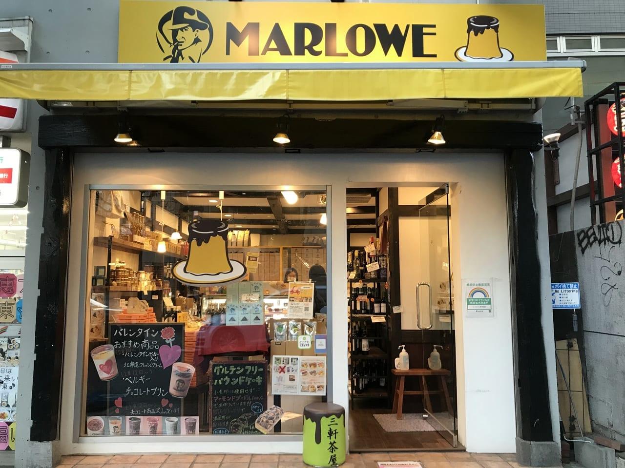 世田谷区MARLOWE マーロウ三軒茶屋店