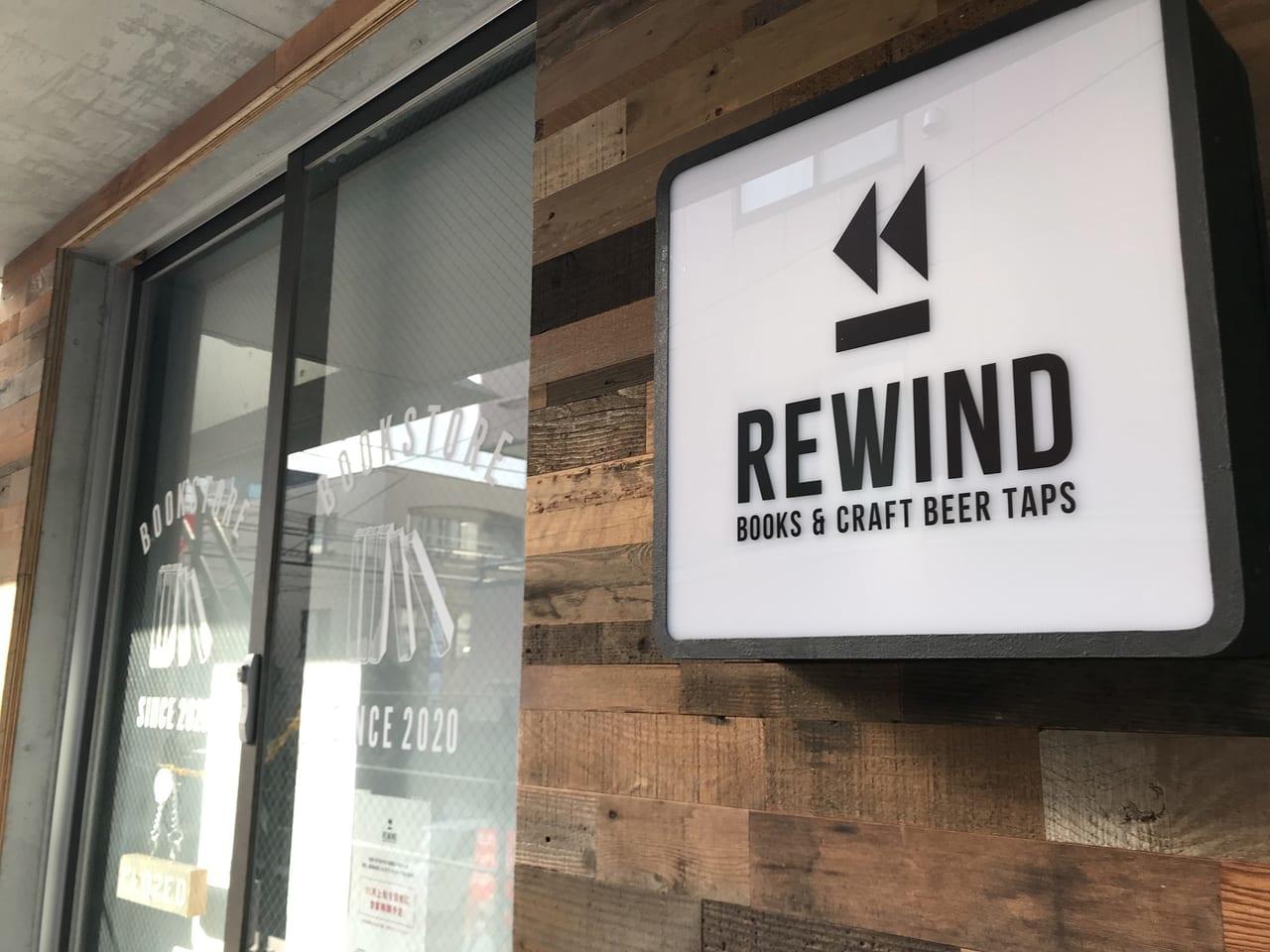 世田谷区奥沢のREWINDの店舗は2021年11月上旬に営業再開予定です。オンラインは営業中。
