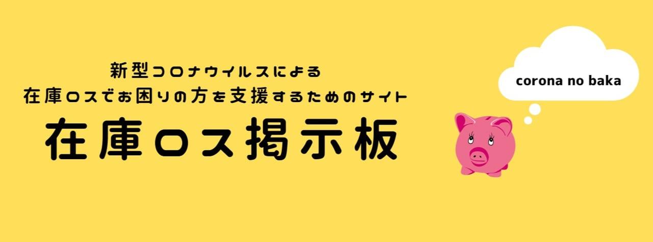 zaikorosu-keijiban-top