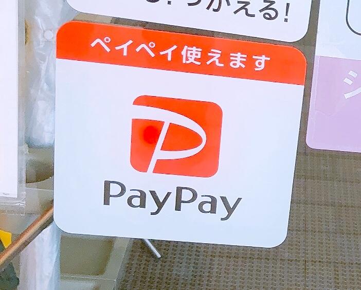 鶴岡 市 paypay