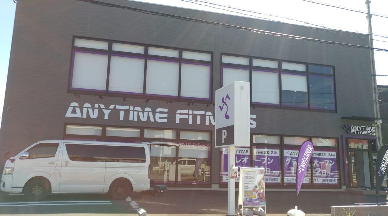 エニタイムフィットネス四日市富田店