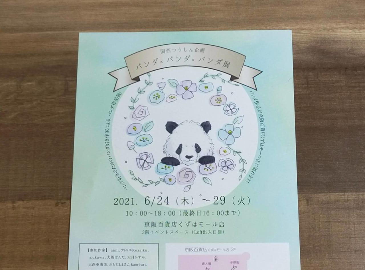 パンダ×パンダ×パンダ展 関西つうしん企画 京阪百貨店くずはモール 枚方