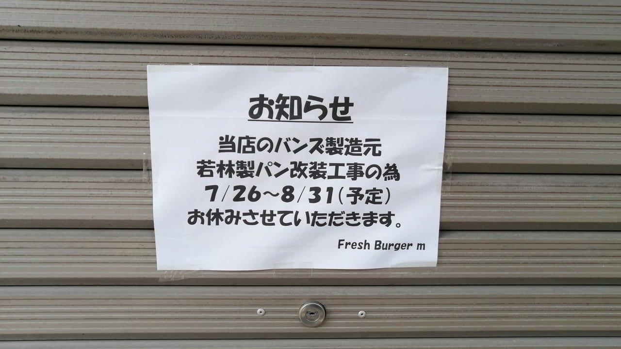大阪工業大学前 Fresh Burger m