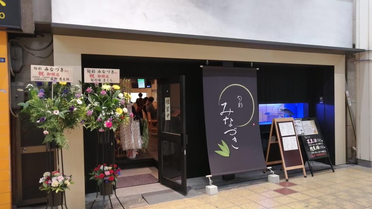 大阪市旭区 千林商店街 みなづき 居酒屋 2020年10月25日 オープン