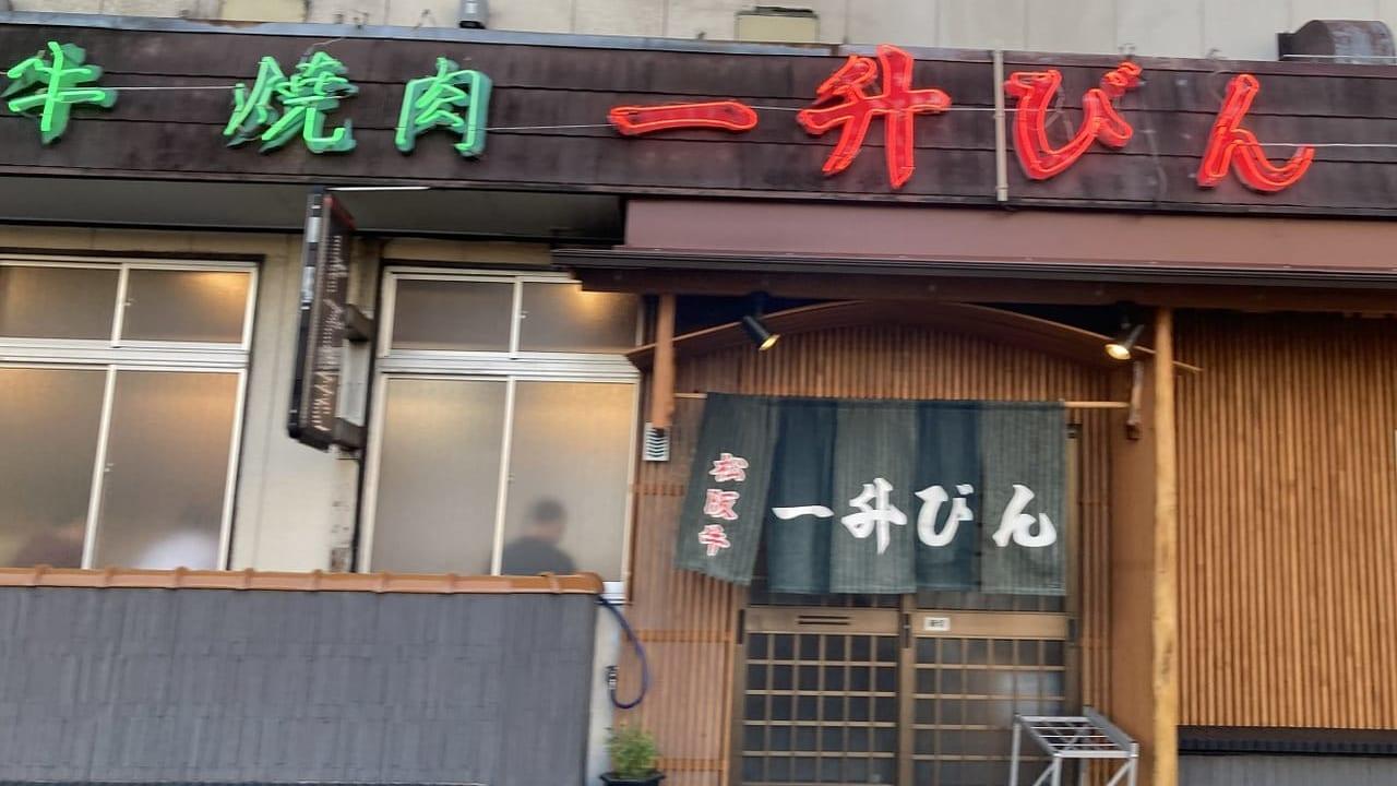 焼肉一升びん本店の入口