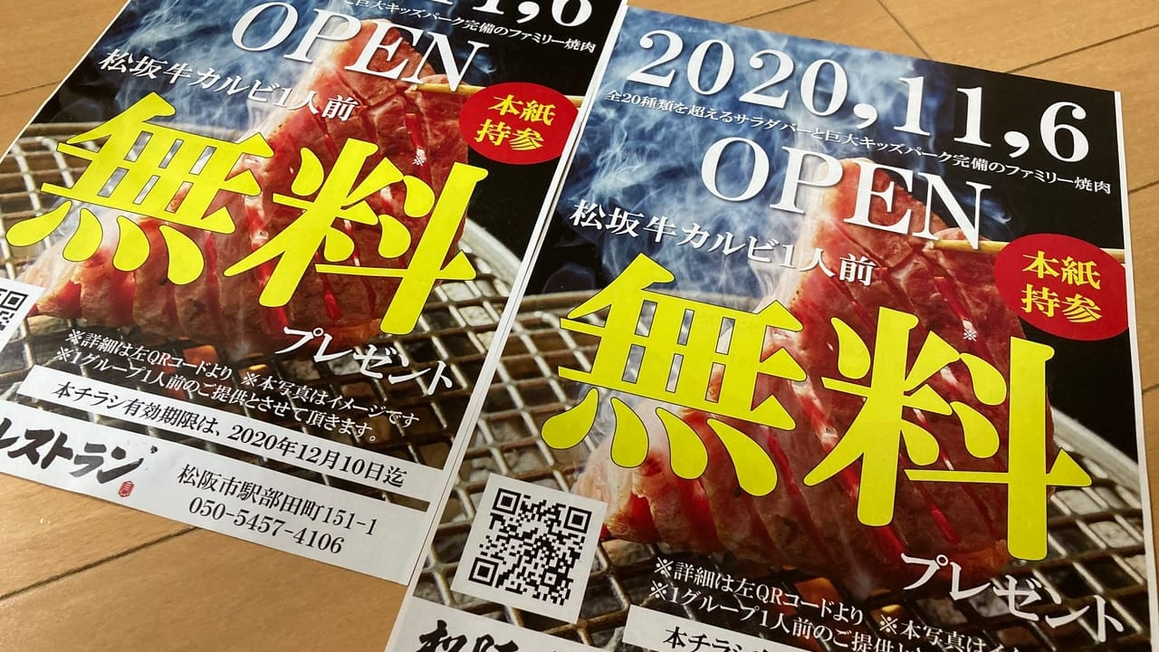 松阪焼肉レストランすだくオープンチラシ