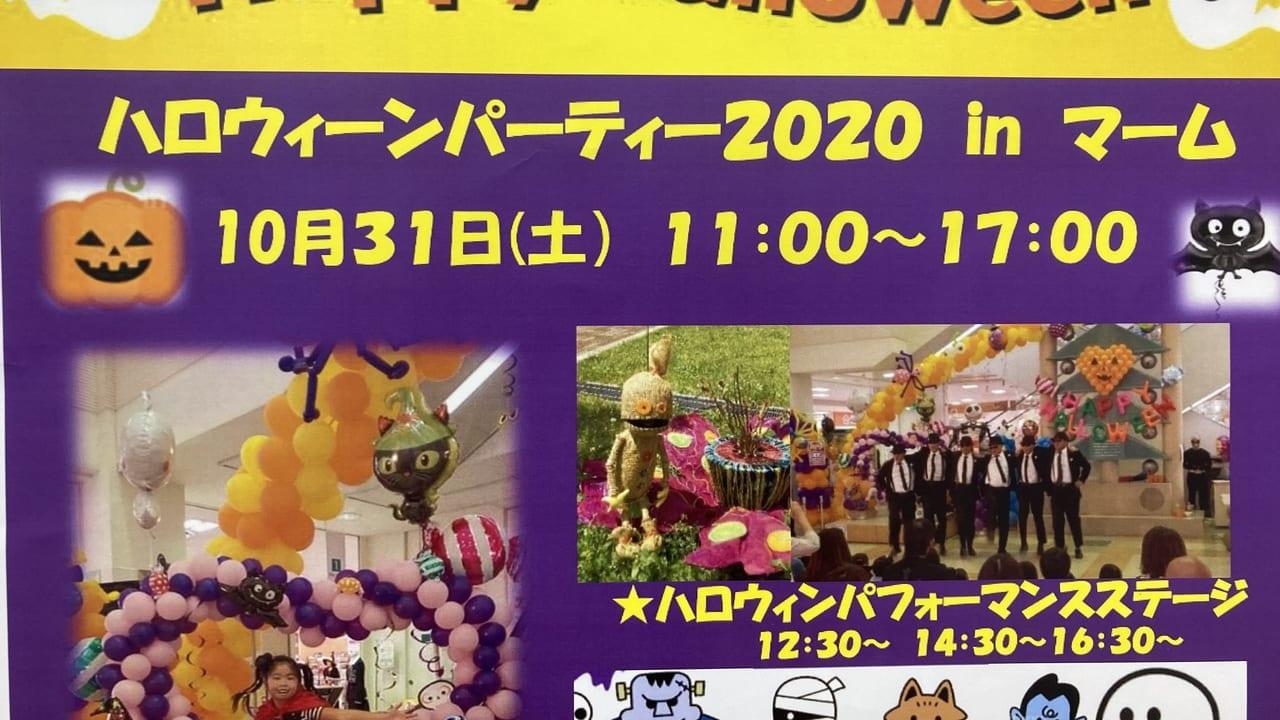 松阪マームのハロウィンパーティポスターズーム