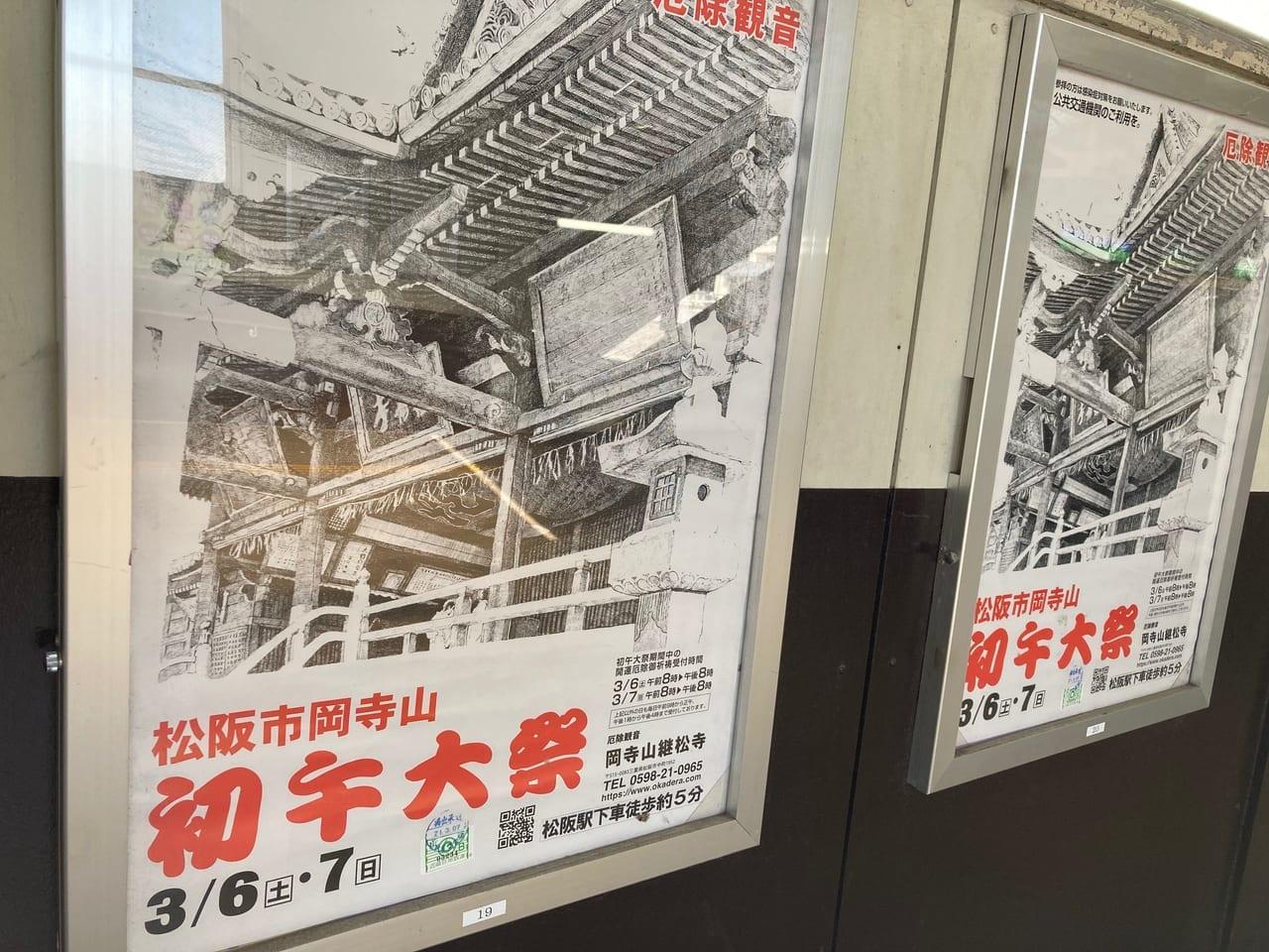 松阪駅に貼ってある2021年3月初午大祭のポスター