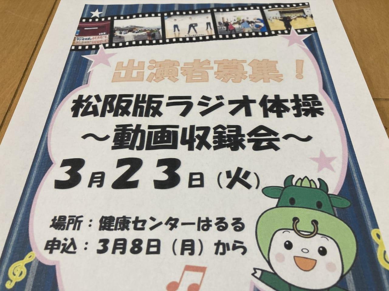 松阪版ラジオ体操動画収録会のチラシ