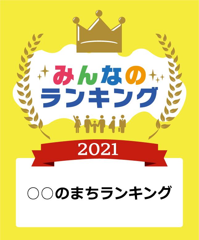 〇〇のまちランキング2021